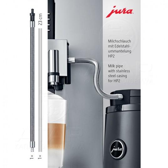 JURA piena caurulīte ar nerūsējošā tērauda apvalku HP2 Kafijas automātu piederumi